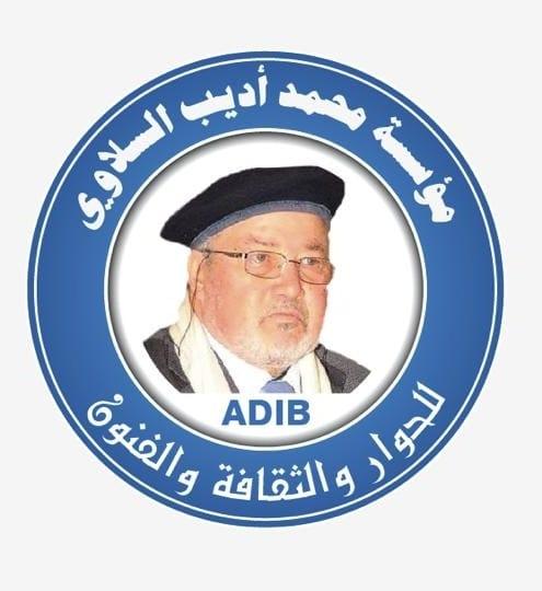 مؤسسة محمد اديب السلاوي للحوار والثقافة والفنون.JPG