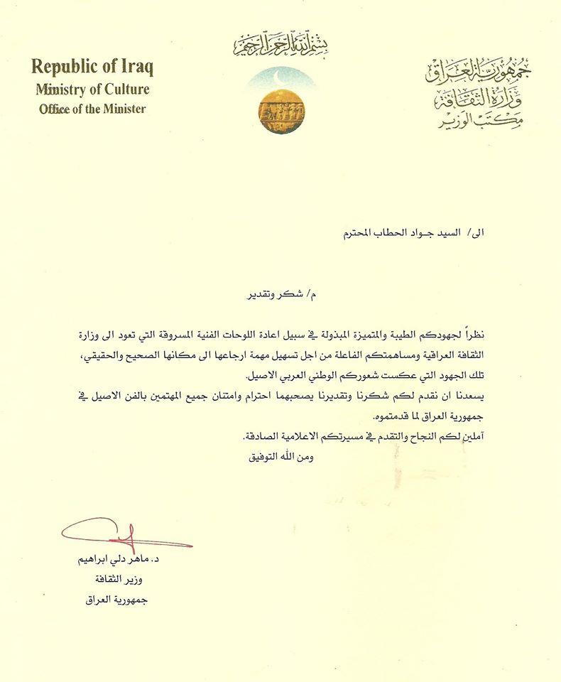 رسالة شكر وتقدير من وزارة الثقافة الى جواد الحطاب الأنطولوجيا