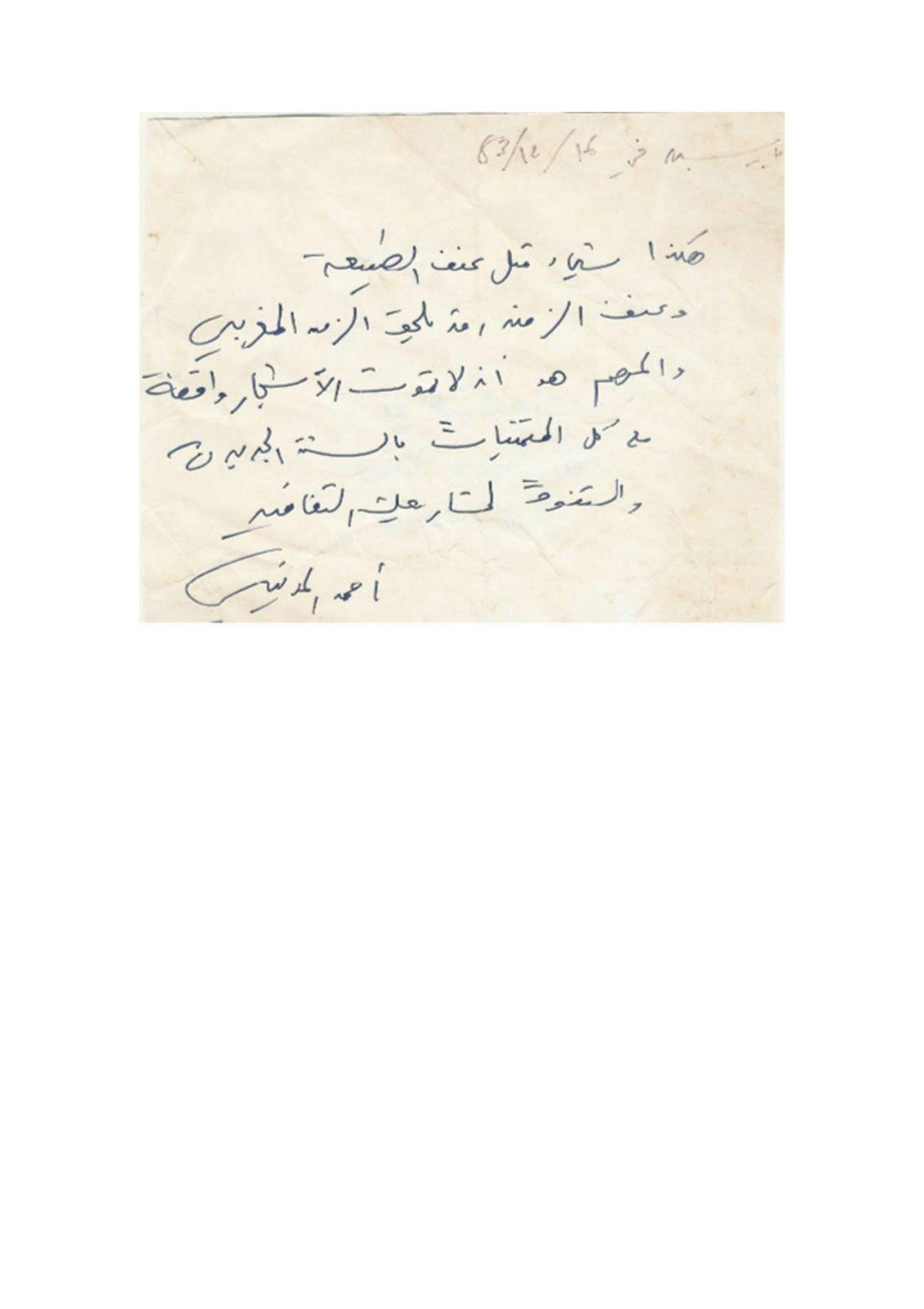 أحمد المديني    باريس 16-02 -1983-1.jpg