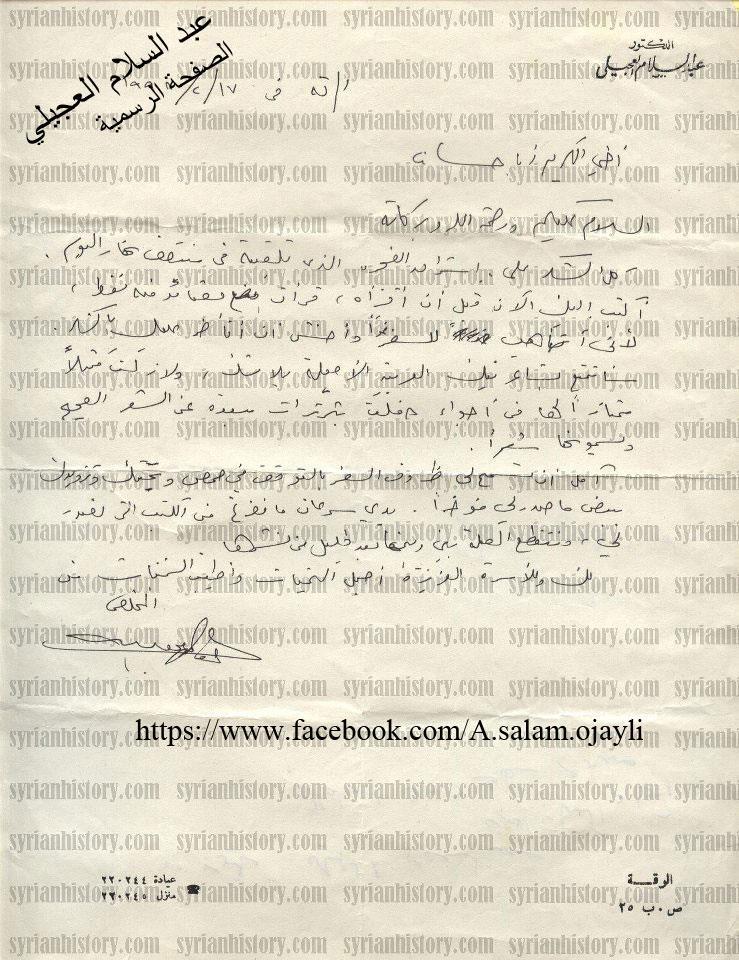 رسالة من د. عبدالسلام العجيلي.jpg