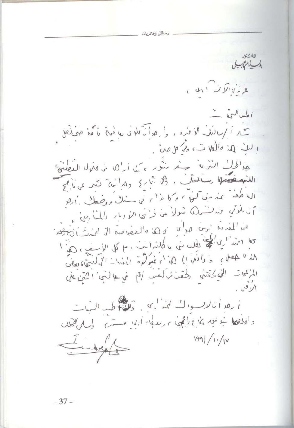 رسائل الأديب عبد السلام العجيلي إلى الشاعرة السورية آديل برشيني.jpg