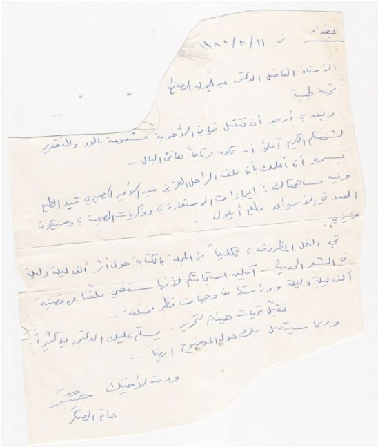 رسالة  من حاتم الصكر الى د. عبدالاله الصائغ.jpg