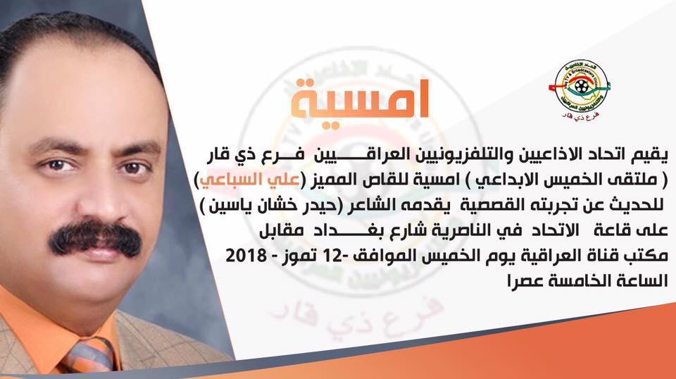 القاص علي السباعي في (ملتقى الخميس الإبداعي) لاتحاد الإذاعيين ...